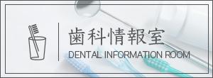 歯科情報室